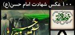 عکس شهادت امام حسن | ۱۰۰ عکس جدید امام حسنی برای پروفایل