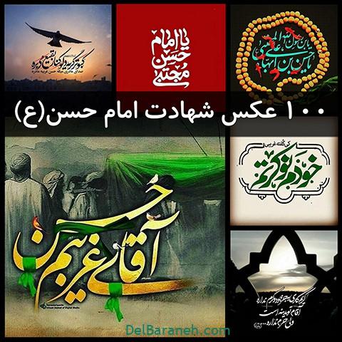 عکس پروفایل شهادت امام حسن مجبتی علیه السلام