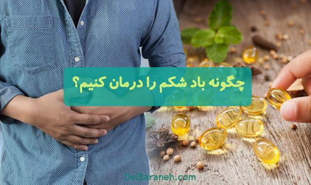 چگونه باد شکم را درمان کنیم