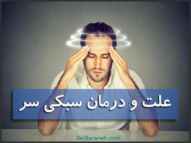 علت و درمان سبکی سر
