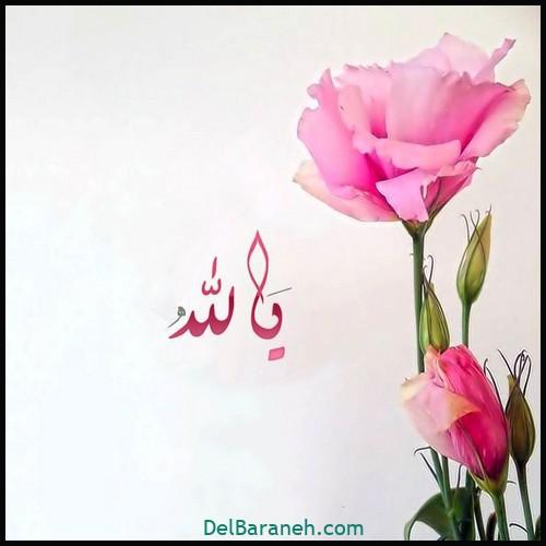 اسم الله برای پروفایل (۱)