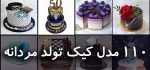 کیک تولد مردانه | ۱۱۰ مدل تزیین خاص برای کیک تولد مردونه