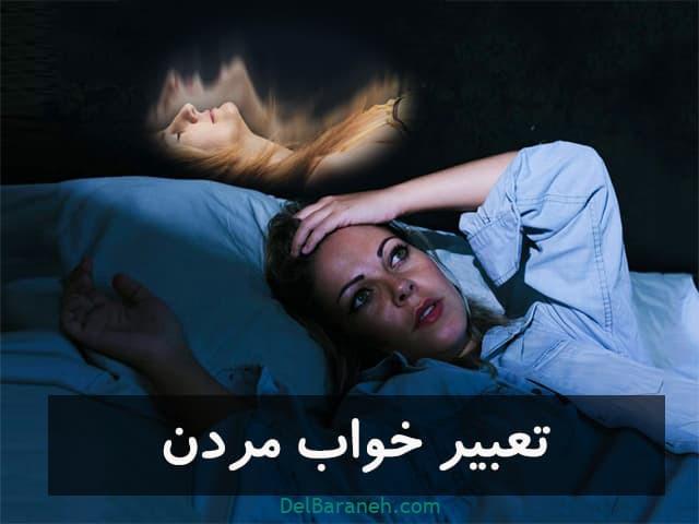 تعبیر خواب مردن