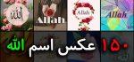عکس اسم الله | ۱۵۰ عکس اسم « الله » برای پروفایل