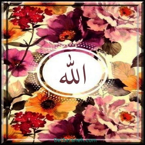 عکس اسم الله (۵)