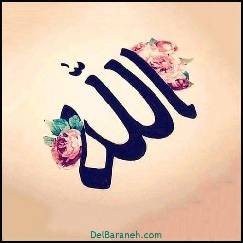 عکس اسم الله (۸)