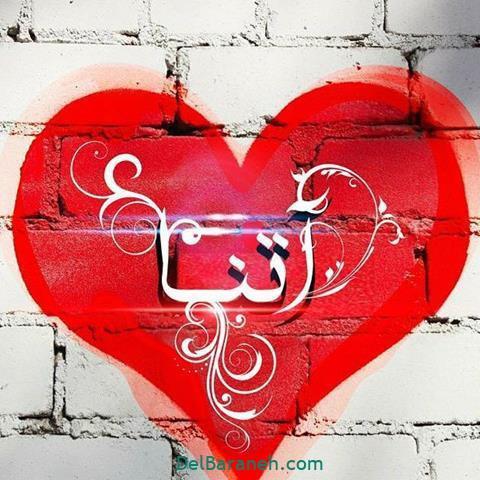 عکس اسم قلبی برای پروفایل (۱۰)