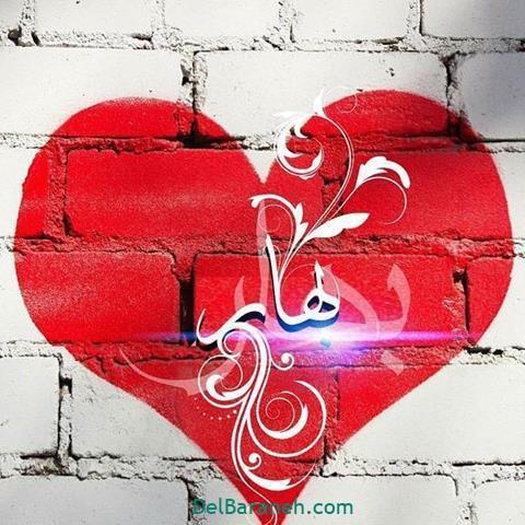 عکس اسم قلبی برای پروفایل (۲)