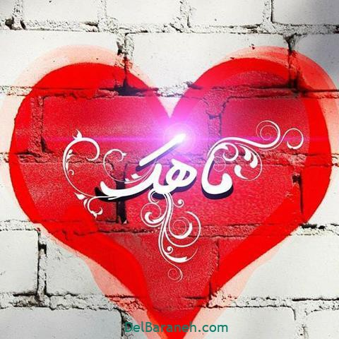 عکس اسم قلبی برای پروفایل (۲۴)