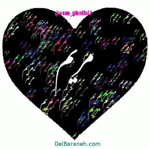 عکس اسم قلبی برای پروفایل (۵۲)