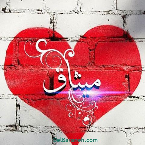 عکس اسم قلبی برای پروفایل (۶)