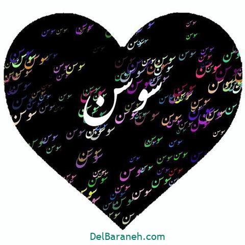 عکس اسم قلبی برای پروفایل (۶۳)