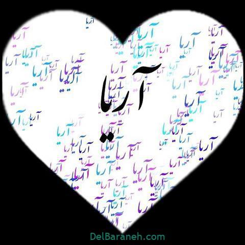 عکس اسم قلبی برای پروفایل (۷۰)