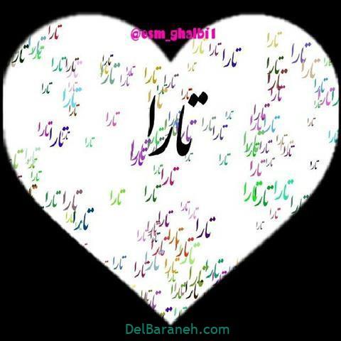 عکس اسم قلبی برای پروفایل (۷۳)