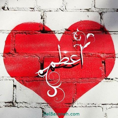 عکس اسم قلبی برای پروفایل (۸)