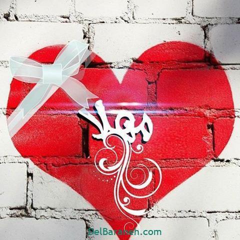 عکس اسم قلبی برای پروفایل (۹)