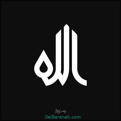 عکس الله (۱)