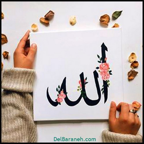 عکس الله (۲)
