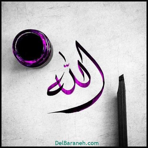 عکس الله (۸)