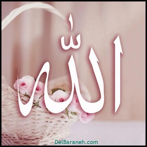 عکس نوشته الله (۱)