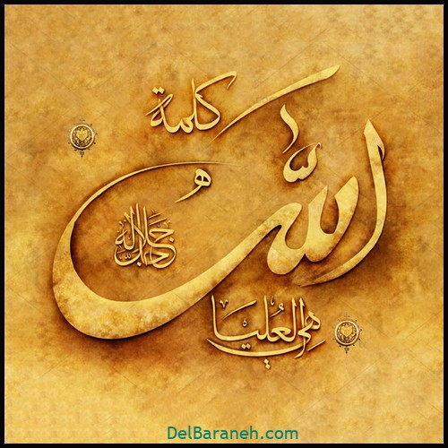 عکس نوشته الله (۲)