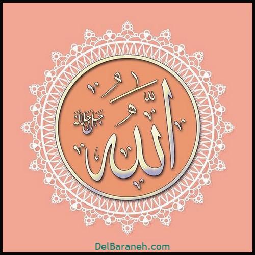 عکس پروفایل الله (۱۰)