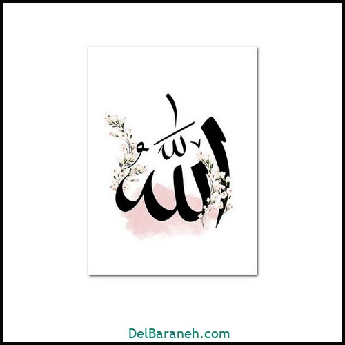 عکس پروفایل الله (۹)