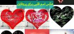 ۸۵ عکس اسم قلبی برای پروفایل + لوگو قلبی اسم ها