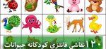 نقاشی کودکانه حیوانات | ۱۲۰ مدل نقاشی فانتزی حیوانات برای کودکان