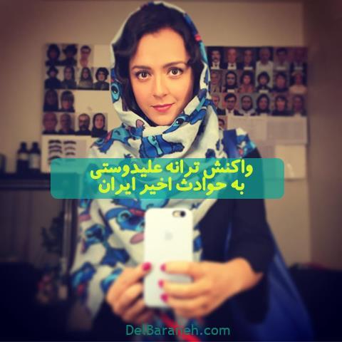 واکنش ترانه علیدوستی به حوادث اخیر ایران