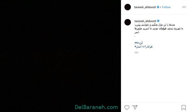 واکنش ترانه علیدوستی به حوادث ایران