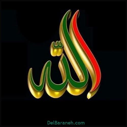پروفایل اسم الله (۵)