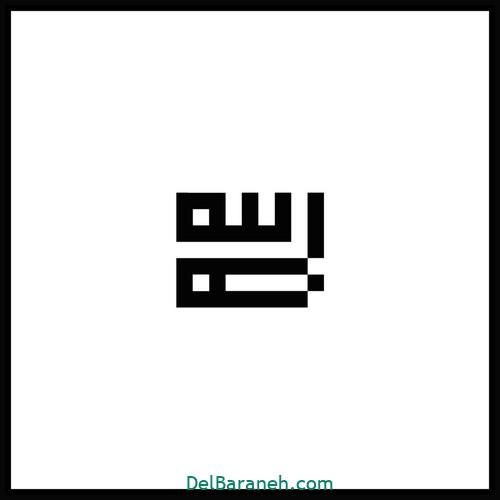 پروفایل اسم الله (۶)
