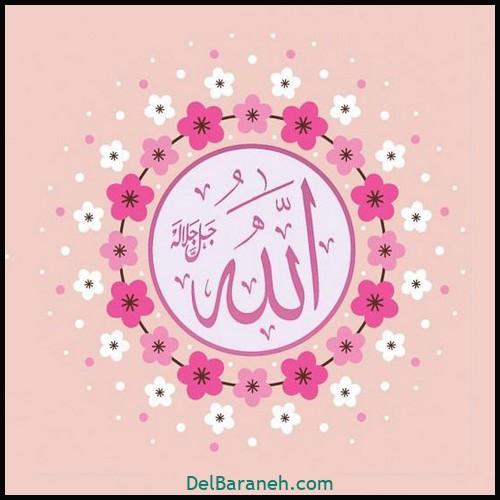 پروفایل کلمه الله (۶)