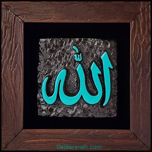 پروفایل کلمه الله (۷)
