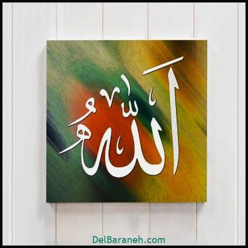 پروفایل کلمه الله (۹)