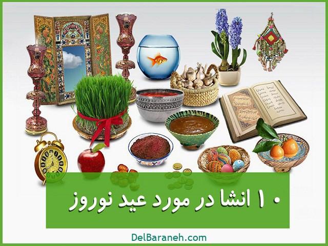 انشا-در-مورد-عید-نوروز