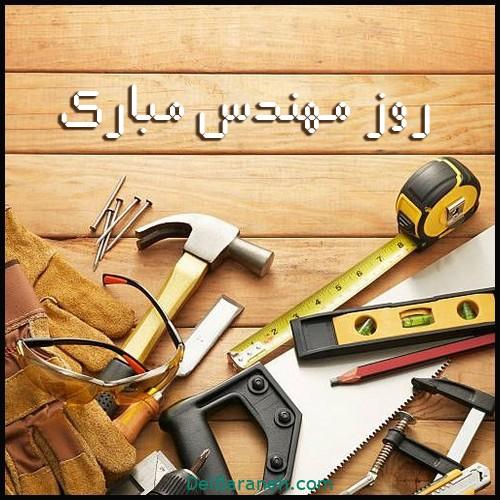 تبریک روز مهندس (۲)