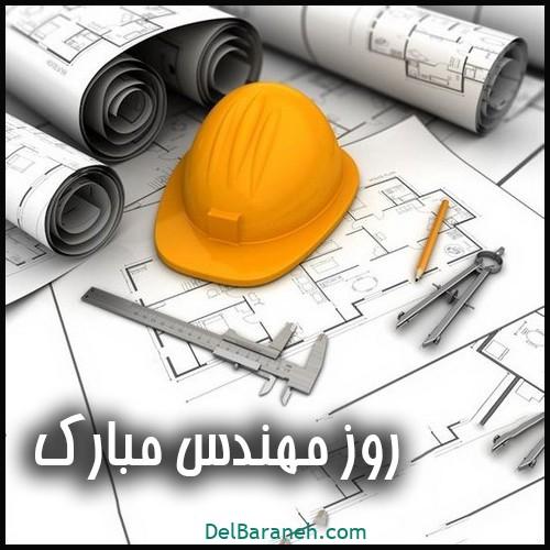 تبریک روز مهندس (۴)