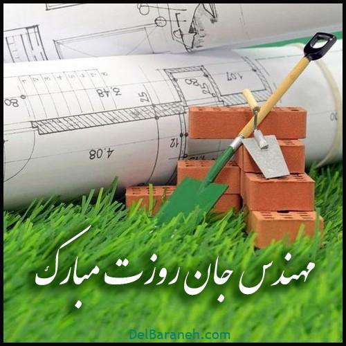 تبریک روز مهندس (۶)