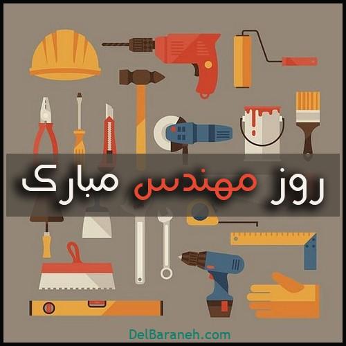 تبریک روز مهندس (۷)
