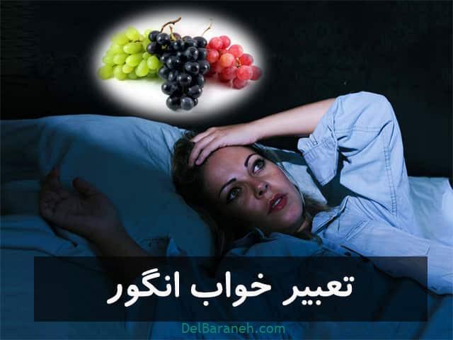 تعبیر خواب انگور