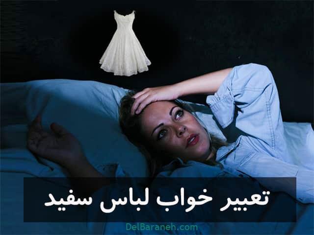 تعبیر خواب لباس سفید