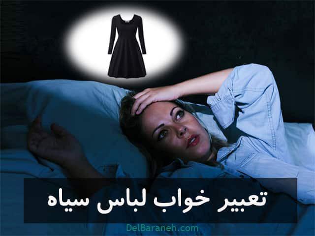 تعبیر خواب لباس مشکی