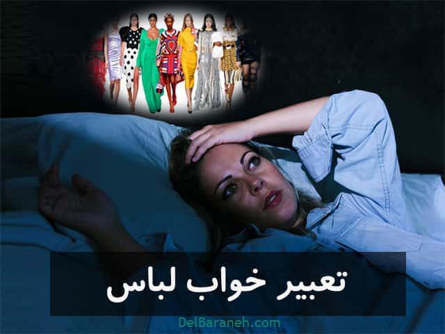 تعبیر خواب لباس