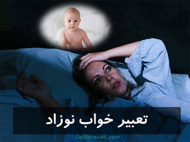 تعبیر خواب نوزاد