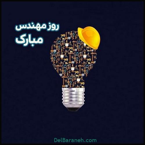 روز مهندس مبارک (۱۰)