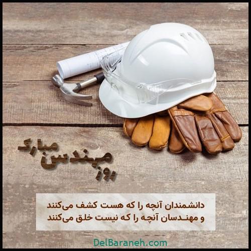 روز مهندس مبارک (۱۱)