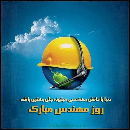 روز مهندس مبارک (۲)