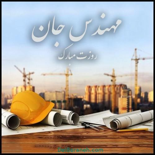 روز مهندس مبارک (۴)